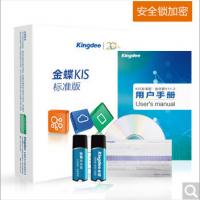 金蝶kingdee 新版V11.0 kis标准版 金蝶财务软件管理系统正版ERP