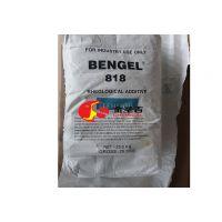 BENGEL 818有机膨润土
