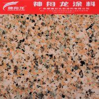 广东水包水多彩漆 外墙多彩漆 环保多彩漆 水性多彩漆
