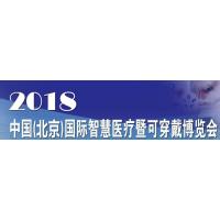 2018中国(北京)智能穿戴设备展览会