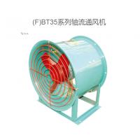 广东广州(F)BT35系列轴流通风机 防爆轴流风机 型号 价格 广东厂家直销