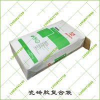 白纸复合编织袋材料瓷砖胶包装袋订制