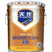北京天佐防火涂料,室内钢结构防火涂料,保验收