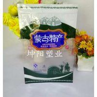 生活通用 包装袋 食品包装 塑料袋 真空袋 设计 定制 加工 logo