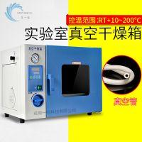 厂家直销 DZF-6022 真空加热箱恒温烘箱生物专用 一恒科技