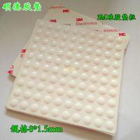 厂家直销防撞胶垫3M背胶8*1.5mm硅胶乳白色半球形防滑消音减震保护脚垫耐磨