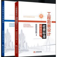 2018版 工程勘察设计收费标准+使用手册