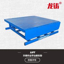 崇州定做常规6 8 10吨固定式登车桥 电动液压升降集装箱装卸平台