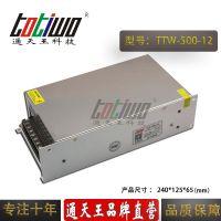 通天王 12V500W(41.67A)电源变压器 集中供电监控LED电源