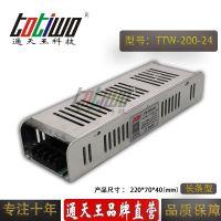 通天王24V8.33A电源变压器 24V200W室内长条型开关电源