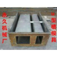 流水槽钢模具与塑料模具的区别