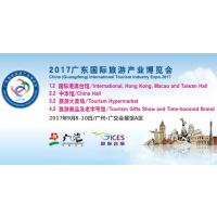 """2017广东国际旅游产业博览会(简称""""旅博会"""")"""