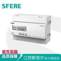 DTSF1946三相四线复费率LCD显示导轨式安装电能表斯菲尔