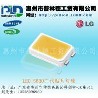 【特价】PLD 原装进口代理三星Samsung 5630二代贴片LED灯珠
