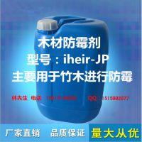 木材防霉剂 艾浩尔iHeir-JP(浸泡型木材防霉剂)安全可靠