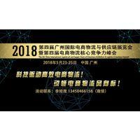 2018第4届广州国际电商物流展暨电商物流峰会