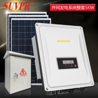 SUVPR/黄金台并网5kw整套太阳能光伏发电机家用220v系统分布式并网设备屋顶组件