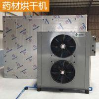金凯中药材烘干机 空气能热泵烘干机 诚招代理商