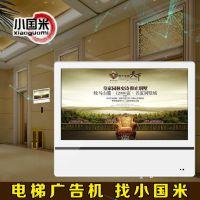 工厂直销22寸超薄壁挂广告机 小区电梯电子显示屏 液晶分众传媒广告机