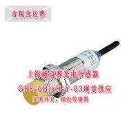 上海施迈赛光电传感器GPE-6BikH-Y-03现货供应