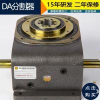 厂家直销70DA-4-270间歇凸轮分割器超薄平台桌面型分度器15年研发包邮