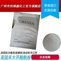 现货出售英国禾大优级品(Croda)芥酸酰胺涂料分散剂爽滑剂