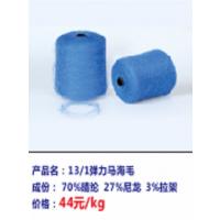 弹力羊毛马海毛厂家概述色纺纱的质量控制措施