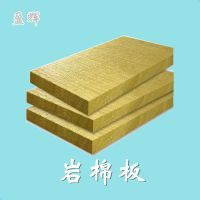 盈辉保温厂价销售幕墙填缝用岩棉保温板