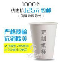 订做加工广告纸杯就找云南昆明久魄广告纸杯厂