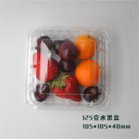 成都吸塑水果盒四川添翼塑胶一次性透明塑料包装蓝莓盒125G包装