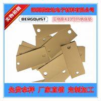 BERGQUIST贝格斯K10 Sil-Pad K-10高性能导热绝缘垫片 可模切加工