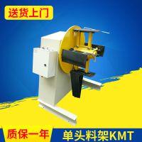 KMT-200单头料架 卷料自动冲压送料 冲床自动送料机
