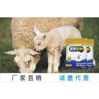 冬天小羊可以用小羊奶粉么