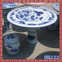 景德镇釉上粉彩和平富贵款陶瓷桌凳套装 户外庭院桌椅组合