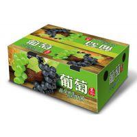 河南凝澜定做葡萄礼盒葡萄包装箱专用于葡萄礼品箱免费设计