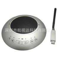 航视达G1S视频会议全向麦克风 无线 免驱USB全向麦克风