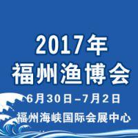 2017海峡(福州)渔业周·中国(福州)国际渔业博览会(福州渔博会)