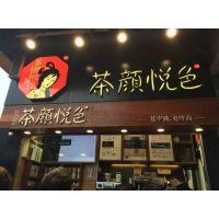 武汉茶颜悦色店加盟成本怎么算