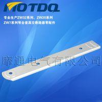 供应质量稳定ZW8隔离刀配件、全套隔离刀散件、ZW8-630A真空断路器隔离刀厂家直销