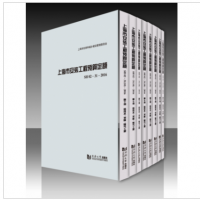 新版2016上海市工程预算定额全套27册、上海建筑装饰、市政园林安装定额
