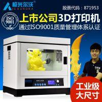 极光尔沃A8准工业级超大尺寸350*250*300mm高精度3D打印机整机