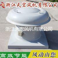 天宏玻璃钢DWT-I型轴流屋顶风机