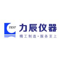 东莞市力辰仪器有限公司
