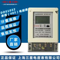 单相电子式电表 485红外通讯电能表 集中抄表电表  小区专用电度