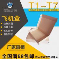 批发订做T1至T7飞机盒 湖南淘宝快递纸箱 纸盒包装盒 内衣服装包装箱 包邮