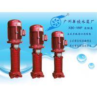 羊城水泵 XBD-3.4/1.95-VMP 立式多级离心消防泵 广东消防设备