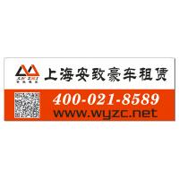 上海安致汽车租赁有限公司