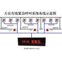 天良紧急呼叫系统一键报警系统有线呼叫系统中文主机智能数字呼叫系统