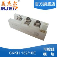 美杰尔 SKKH132/16E SKKH132/12E 可控硅模块 全新 现货 质保