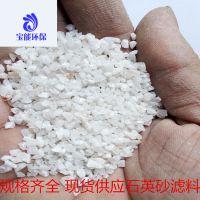 水处理滤罐石英砂滤料 水洗酸性高效纯白石英砂